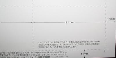 テストプリント用紙