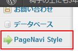 pagenavi_style